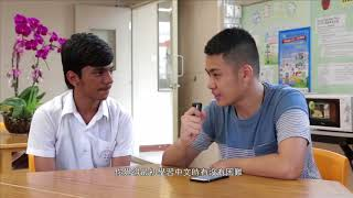Publication Date: 2018-09-07   Video Title: 屯門區的人和事    非華裔升大學夢