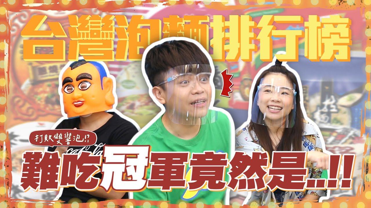【蔡阿嘎調查局#11】2021年台灣人覺得最好吃、最難吃泡麵排行榜!