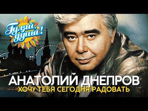 Анатолий Днепров - Радовать - Душевные песни