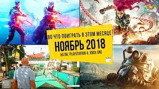 Во что поиграть в этом месяце — Ноябрь 2018 | НОВЫЕ ИГРЫ ПК, PS4, Xbox One