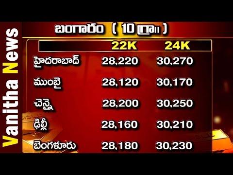 Today Gold And Silver Rates || Bullion Market || Vanitha News || Vanitha TV
