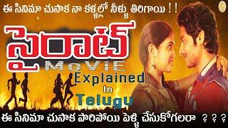Sairat Movie Explained In Telugu || Sairat Movie In Telugu || #Sairat || MovieBytesTelugu
