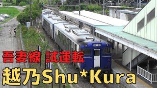 【乗務員訓練】越乃Shu*Kura JR吾妻線試運転 中之条駅発車