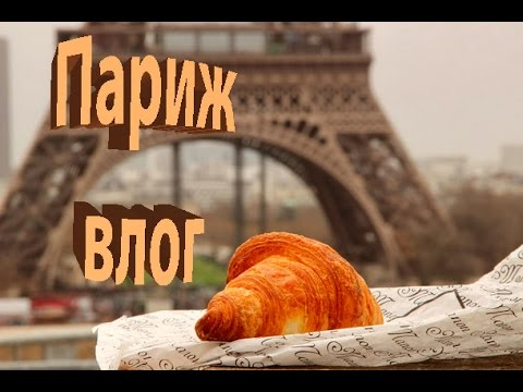 сайт знакомств привет париж