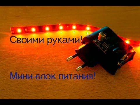 Блок питания на 12V для светодиодной ленты своими руками