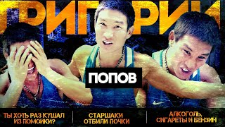 Григорий Попов: есть ли жизнь до UFC? Шокирующие истории из жизни бойца. Смотреть всем!