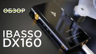 обзор iBasso DX160 - почти идеальный  Сравнение с конкурентами