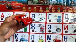 Молния Маквин развивающее Видео Уроки Учим буквы/Е и Ж со словарем из Мультфильмы/Тачки.