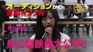 16 2010.12.25 ON AIR (東京) ▽後半はこちら http://www.youtube.com/watch?v=FQaUqz7tK-w 【内容】 NMB48のオーディションから3ヶ月間の活躍をまとめた ...