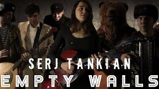 Serj Tankian - Empty Walls (TRUE EPIC RUSSIAN COVER)