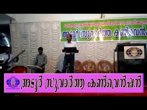 Adoor Suvartha Convention Anish kavalam Day 2