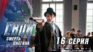Свои | 2 сезон | 16 серия | Смерть Онегина