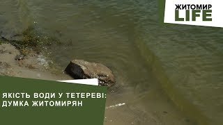 Житомиряни скаржаться на погану якість води у місцях для купання