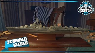 ⚓ ЭСМИНЕЦ KLEBER ⛵ ДОЛГОЖДАННЫЙ 🙏 World of Warships. Sketch TV