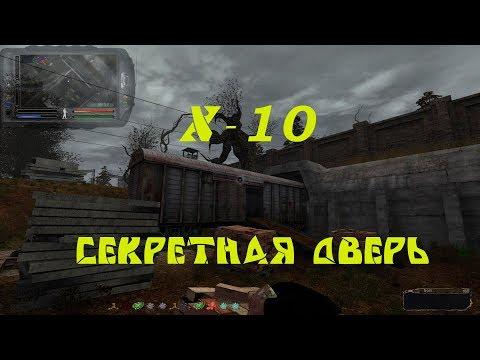 Народная Солянка 2016. Секретная дверь в Х-10.