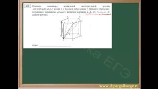 Объем пирамиды - типовая задача