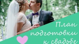 Как организовать свадьбу: план подготовки