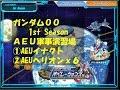 ガンダムOO 1stシーズン(AEU軍事演習場)BOSS戦①イナクト②ヘリオンx6 SDガンダ…