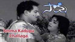 Amma Kadupu Challaga Song from Saakshi Telugu Movie | Krishna,Vijaya Nirmala