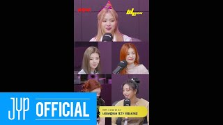 "ITZY ""bㅣㄴ틈있지"" EP.16 (FULL Ver.)"