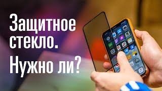 Нужны ли защитные стёкла на смартфонах? смотреть онлайн в хорошем качестве бесплатно - VIDEOOO