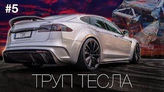 Из Трупа в Top Tesla/ 5лет пути к Лучшей Model S