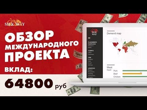 SILK WAY - Международная инвестиционная платформа