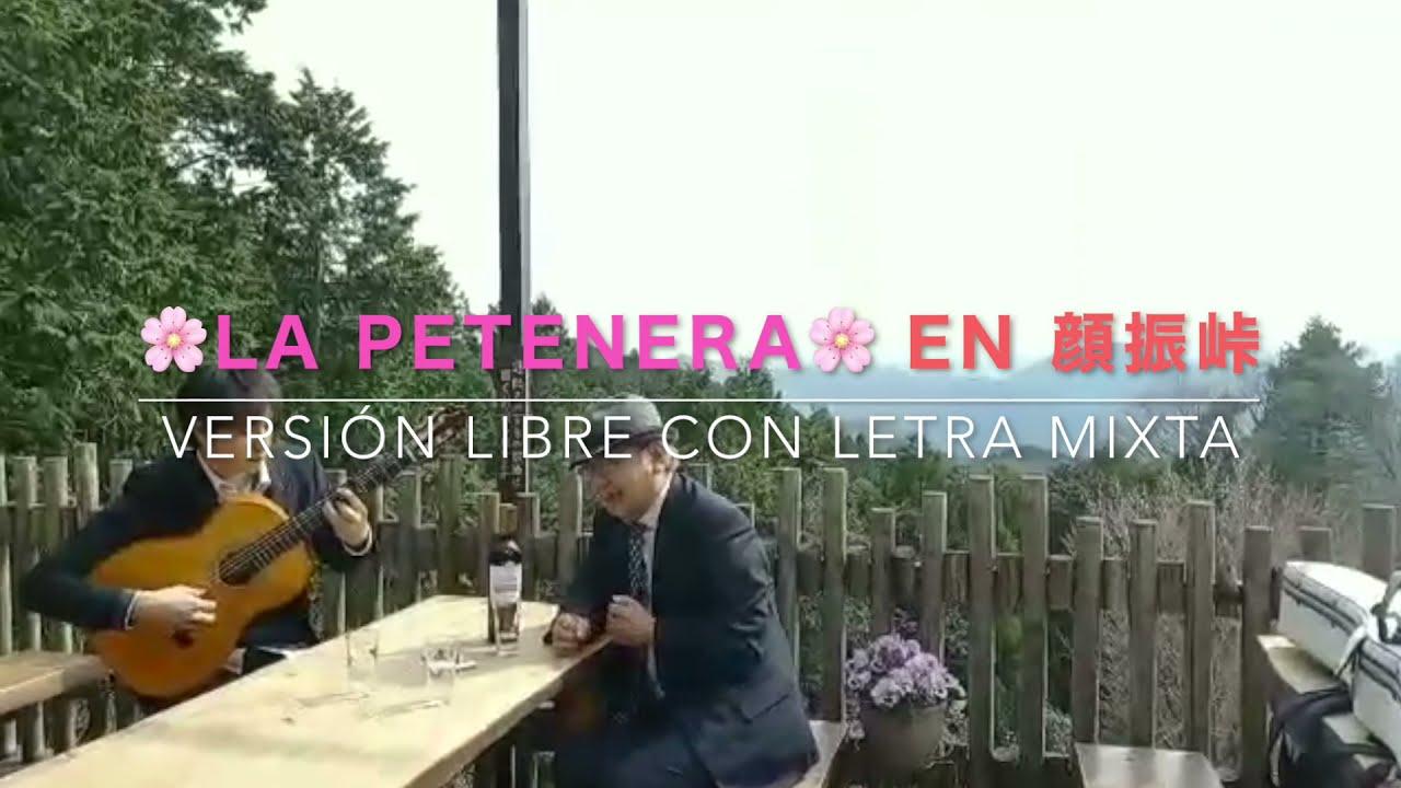 No.32 ギター伴奏 島田武 カンテ 中村一郎/La Petenera en 顔振峠 (versión libre con letra mixta)/La Petenera