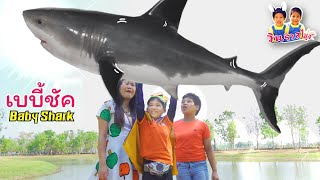 5 พลังวิเศษ ฮีโร่เบนไซรัป Baby Shark เบบี้ชัค ฉลามยักษ์ตัวใหญ่ อะไรก็ไม่กลัว เอาตัวรอด - วินริวสไมล์