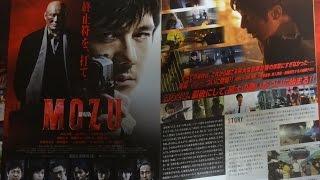 劇場版 MOZU D 2015 映画チラシ 2015年11月7日公開 シェアOK お気軽に ...