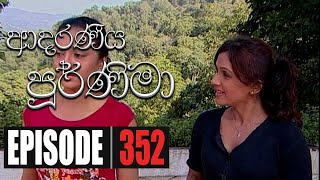 Adaraniya Poornima | Episode 352 31st October 2020 Thumbnail