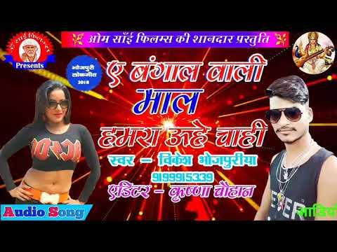 2018 का हिट गाना #Ye Bangal Wali Maal Hamra Uhe Chahi #ऐ बंगाल वाली माल हमरा चहे चाही #Latest Song