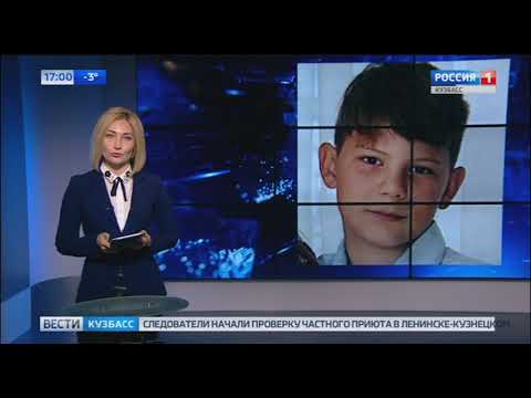 В Прокопьевске разыскивают 12 летнего подростка
