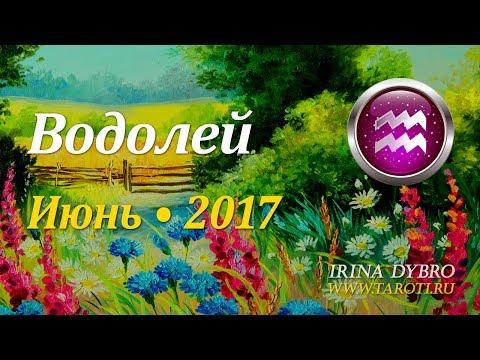 Гороскоп на май 2017 Водолей -