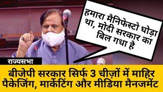 Rajya Sabha में बोले Ahmed Patel:- हमारा मैनिफेस्टो घोड़ा था, मोदी सरकार का बिल गधा है | Kisan Bill