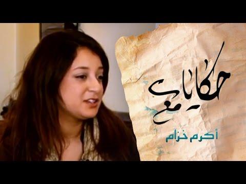 موثقو الثورة التونسية Documenters of Tunisian Revolution