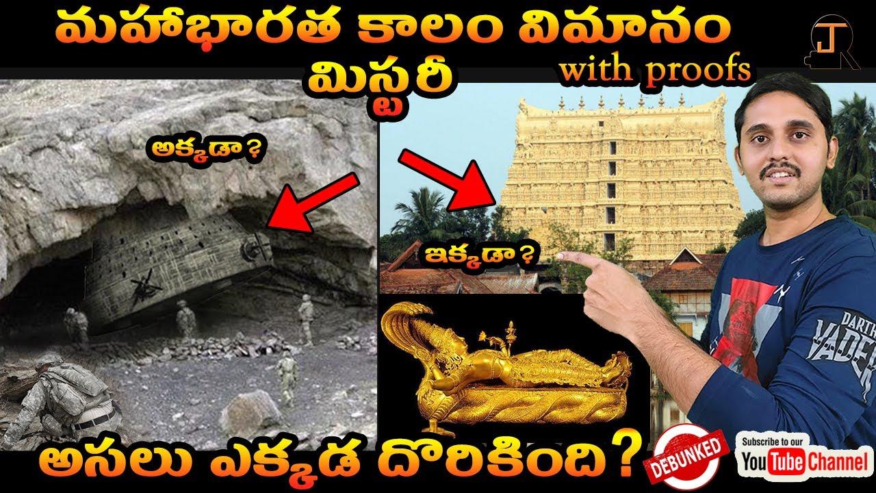 Mahabharata Vimana found in Afghanistan? OR In INDIA?    Mystery Debunked by Janakiram in Telugu