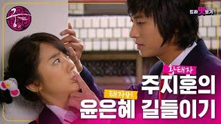 [드라맛보기] 주지훈은 데뷔때부터 황태자였다?! | 드…