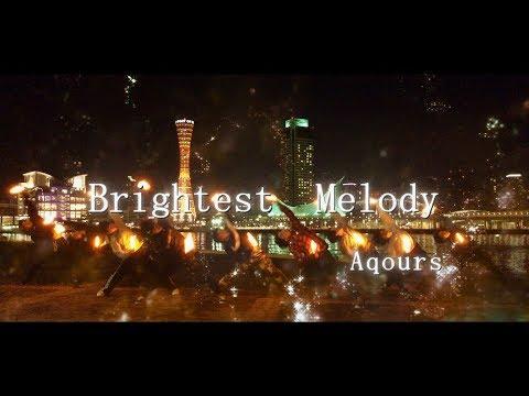 【ヲタ芸】Brightest Melody【Aqours】