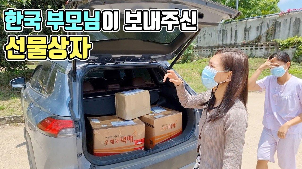 한국에 계신 부모님께서 선물 상자를 보내주셨습니다.