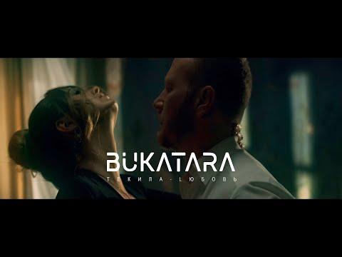Смотреть клип Bukatara - Текила Любовь
