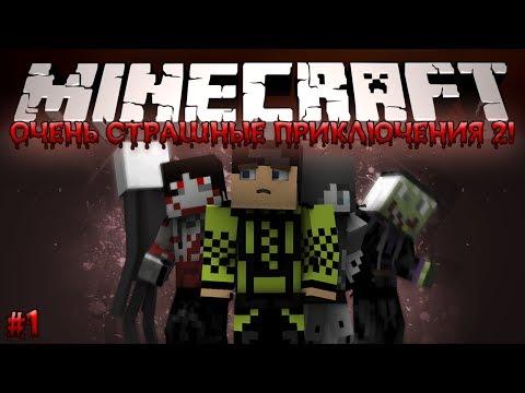 Minecraft: Очень Страшные Приключения 2! #1 - НАЧАЛО БЕЗУМИЯ!
