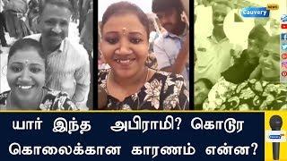 யார் இந்த  அபிராமி? கொடூர கொலைக்கான காரணம் என்ன? | Abirami | Chennai