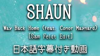 Download 【和訳】SHAUN - 「Way Back Home (feat. Conor Maynard) [Sam Feldt Edit]」【公式】