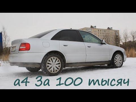Что такое Audi A4 за 100 тысяч рублей?