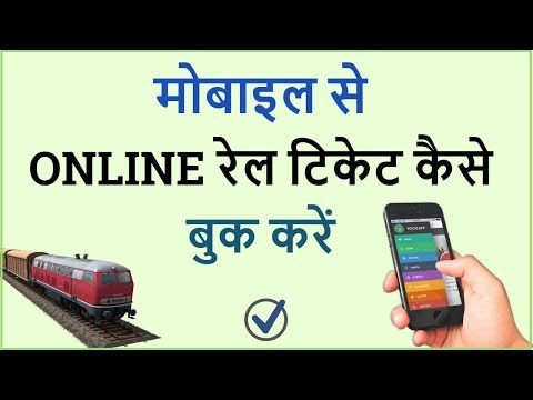 How to Book Train Tickets Online in India - Hindi | Book Ticket From Mobile - Tech Brand