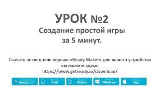 Ready Maker - урок№2 (Создание игры