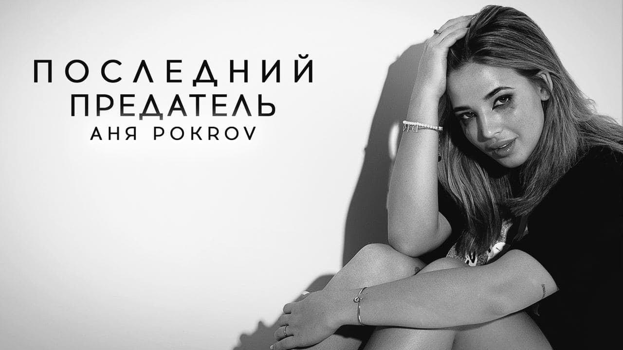 АНЯ POKROV - Последний предатель (2021)