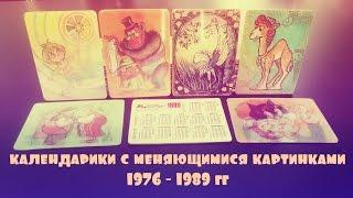 календарики с меняющимися картинками 1976  - 1989гг