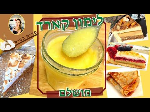 לימון-קארד-(lemon-curd)-הכי-פשוט-והכי-טעים-שיש--פריס-בביס--חמצמץ,-מתוק,-וכל-כך-קל-להכנה!-(ללא-גלוטן)